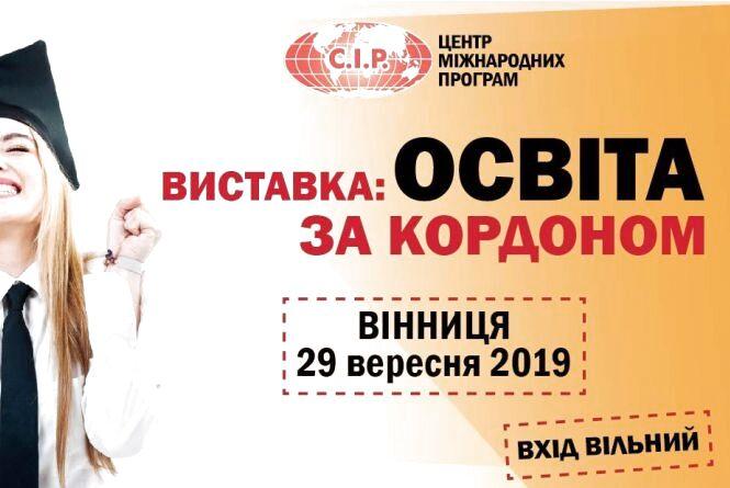 Виставка «Освіта за кордоном» у Вінниці: чому варто відвідати та про що дізнаєтеся (Новини компаній)