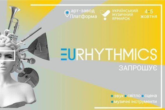 """Компанія """"Юритмікс"""" запрошує на Український музичний ярмарок-2019 (Новини компаній)"""