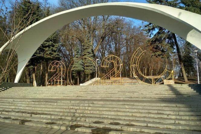 Фото дня: вхід у центральний вінницький парк через нуль