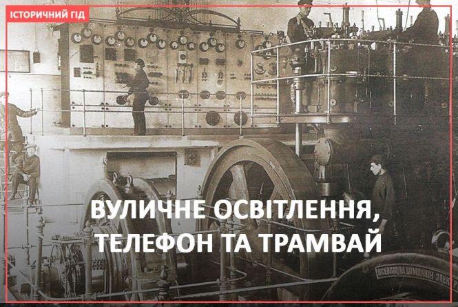 Коли у Вінниці з'явилось вуличне освітлення, телефон та трамвай. Історичний гід