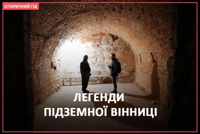 Легенди та історії підземної Вінниці. Історичний гід