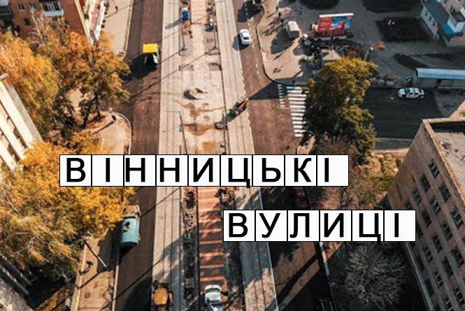 Чи добре ви знаєте історію вінницьких вулиць? Кросворд
