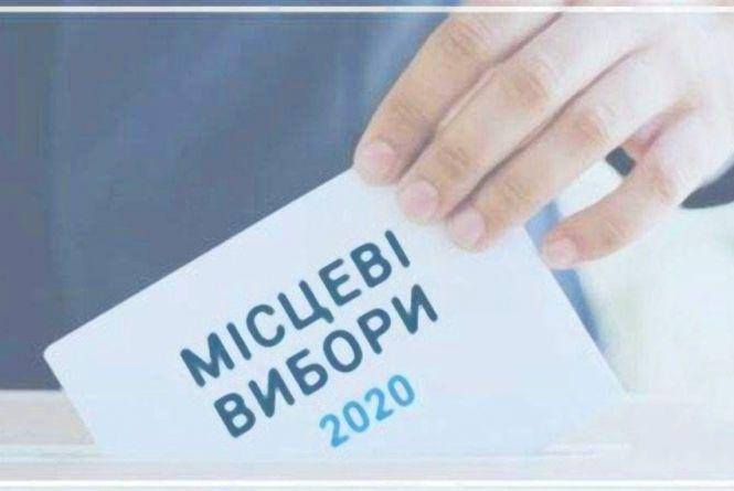 Місцеві вибори 25 жовтня: питання та відповіді щодо нового виборчого  бюлетеня : 05:08:2020 - vn.20minut.ua