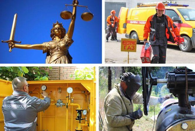 «Вінницягаз» змушений стягувати борги за доставку газу в судовому порядку (Пресслужба «Вінницягаз»)
