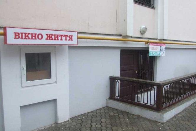 Про «Вікно життя» у Вінниці: «Краще дати можливість малюку жити, а не викидати в смітник»