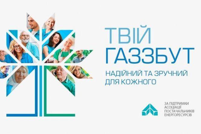 ТОВ «Вінницягаз Збут» завойовує ринок електроенергії Вінниччини (Новини компаній)