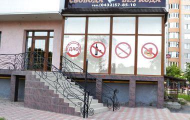 «STOP»— алкоголізм! «STOP»— куріння! «STOP»— ожиріння!».  Олександр Овсянюк, лікар-нарколог (Новини компаній)