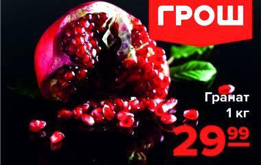Пора осіннього листопаду знижок в ГРОШ! (Новини компаній)