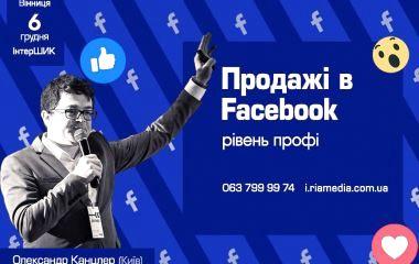 Як продавати через facebook на рівні ПРОФІ