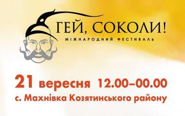На фестивалі у Махнівці можна буде побачити Тимка Падуру та почути забуті інструменти (Новини компаній)