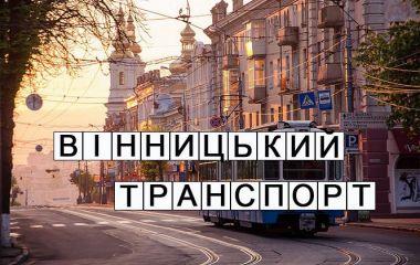Кросворд: Що ви знаєте про вінницький громадський транспорт?