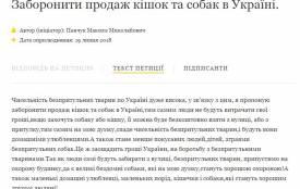 Заборонити продаж кішок та собак в Україні.
