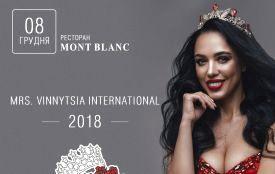 Кастинг на всесвітньовідомий конкурс краси Mrs.International розпочато у Вінниці (Новини компаній)