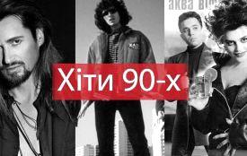 Чи пам'ятаєте ви українські хіти 90-х? Тест