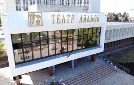 Ляльковий театр переїхав в Книжку. З 1 жовтня стартує новий сезон