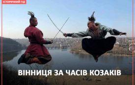 Як Вінниця жила за козаків та від кого обороняли міські «мури». Історичний гід