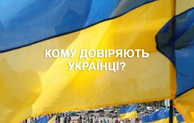 Сумна статистика: українці не довіряють судам, політичним партіям та комерційним банкам