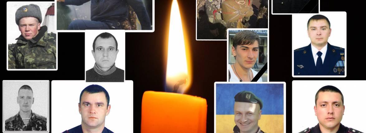 Військовослужбовці з Вінницької області, які загинули в зоні АТО (ОНОВЛЕНО)