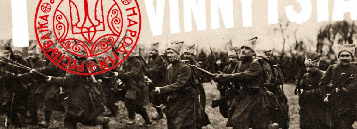 Тест: Де У Вінниці сиділи міністри за часів УНР?