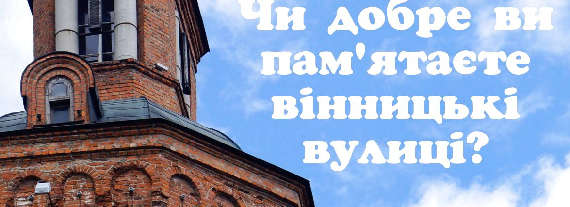 """Відгадай по фото: Що """"заховано"""" на центральних вулицях Вінниці"""