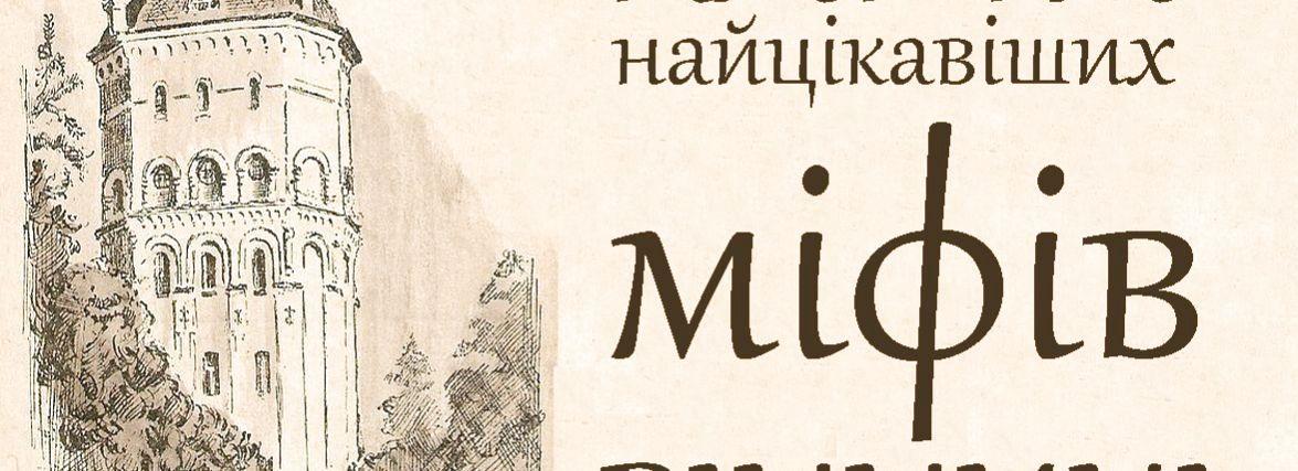 У чорта на задвірках: Карта найцікавіших міфів Вінниці