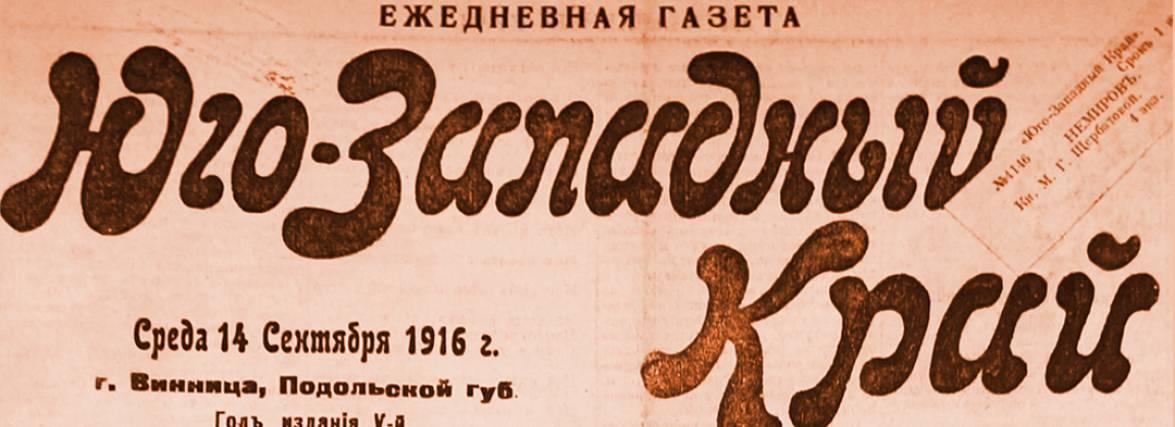 Корова збила німецький аероплан. Огляд вінницької газети  100-річної давності