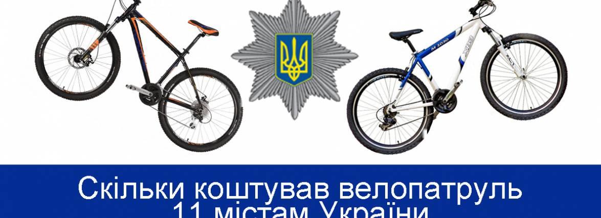 Любо-дорого: Вінницький велопатруль став одним з найдорожчих в Україні