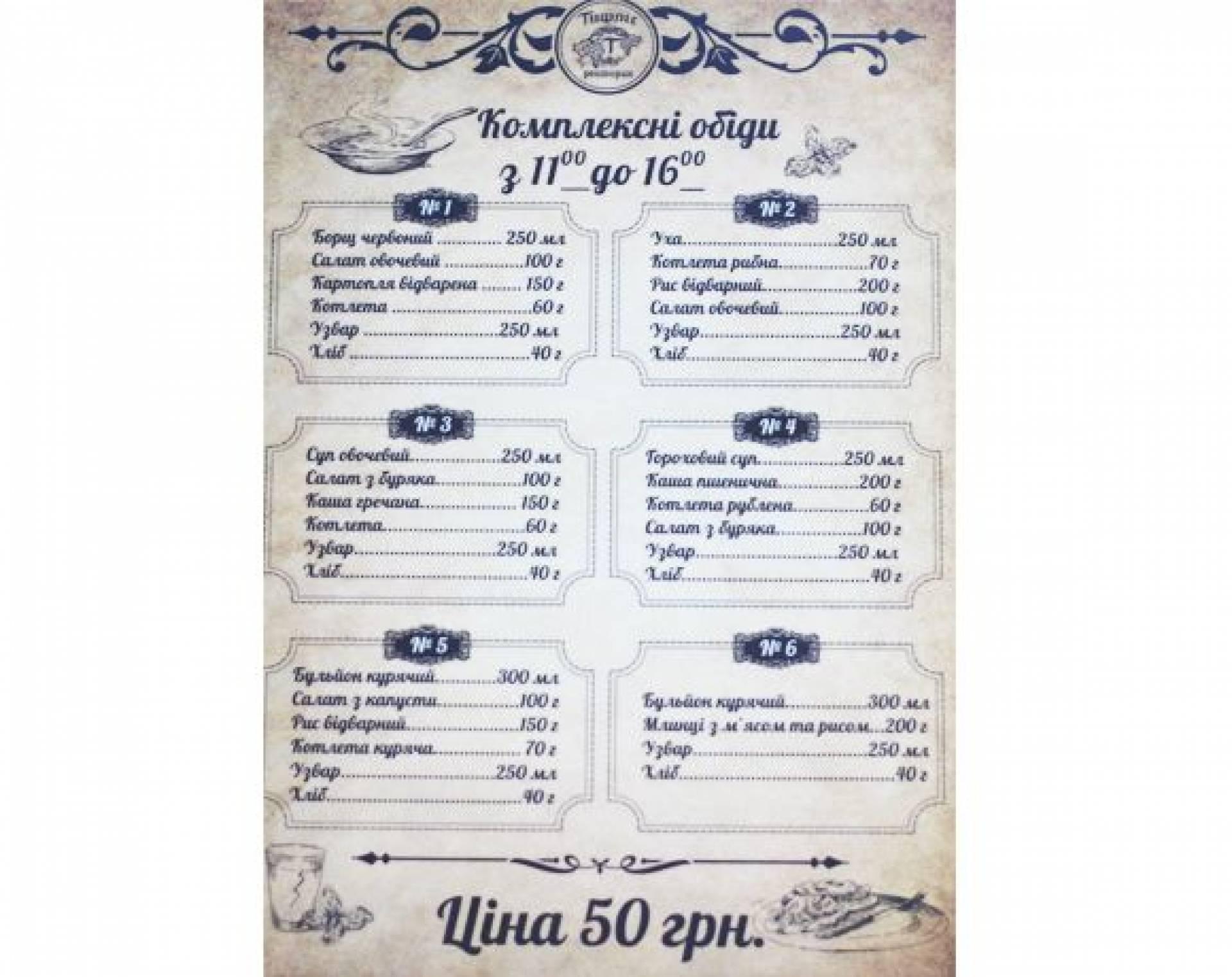 c8e0006c2a72c4 Найкращі бізнес-ланчі у Вінниці : 03:10:2017 - vn.20minut.ua