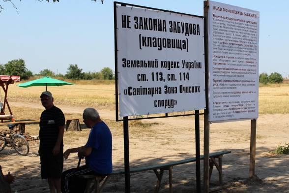 За словами активістів, на плакатах і є вся правда про цвинтар, який зроблять на Сабарові