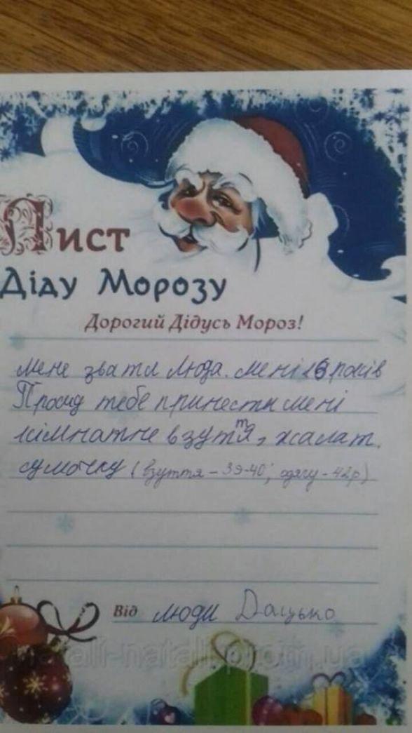 Від Люди Дацько Мене звати Люда, мені 16 років. Прошу тебе принести мені кімнатне взуття, халат та сумочку. (взуття – 39-30, одяг – 42р.)