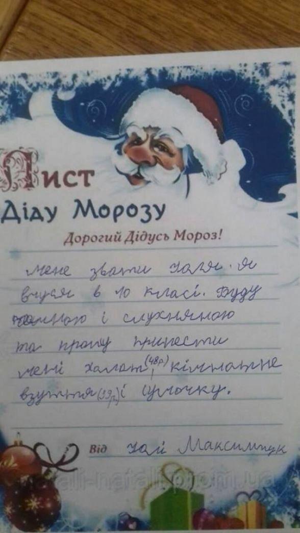 Від Юлі Максимчук Мене звати Юля, я вчуся у 10 класі. Буду чемною та слухняною та прошу принести мені халат(48р.), кімнатне взуття (39р.), сумочку.