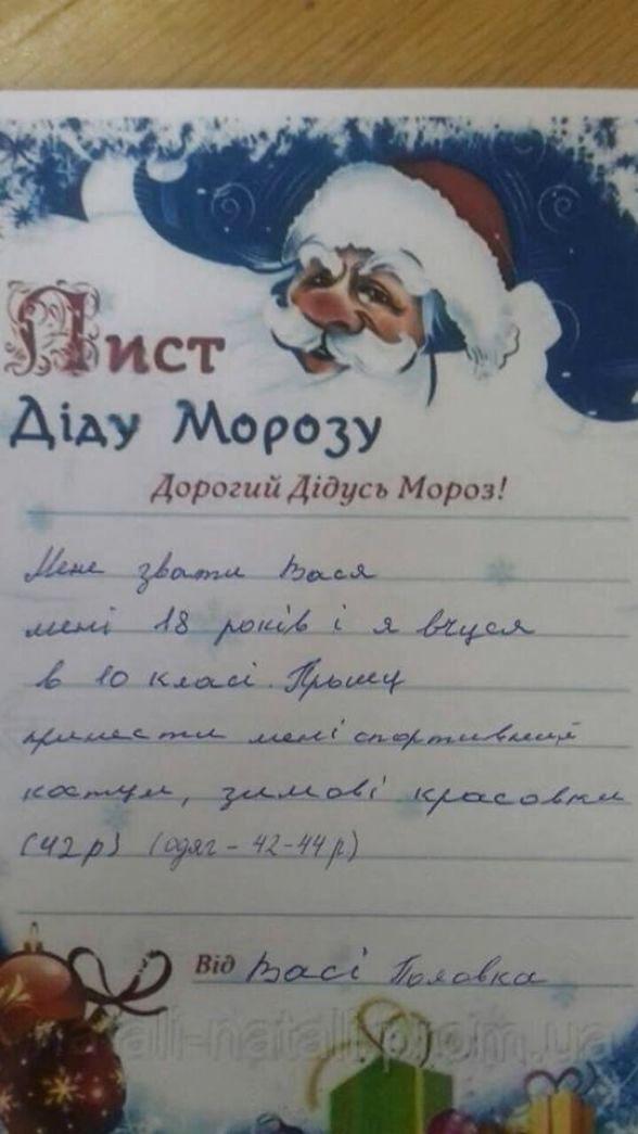 Від Васі Половка Мене звати Василь, мені 18 років і я вчуся в 10 класі. Прошу принести мені спортивний костюм, зимові кросівки (42р.) (одяг – 42 -44р.)
