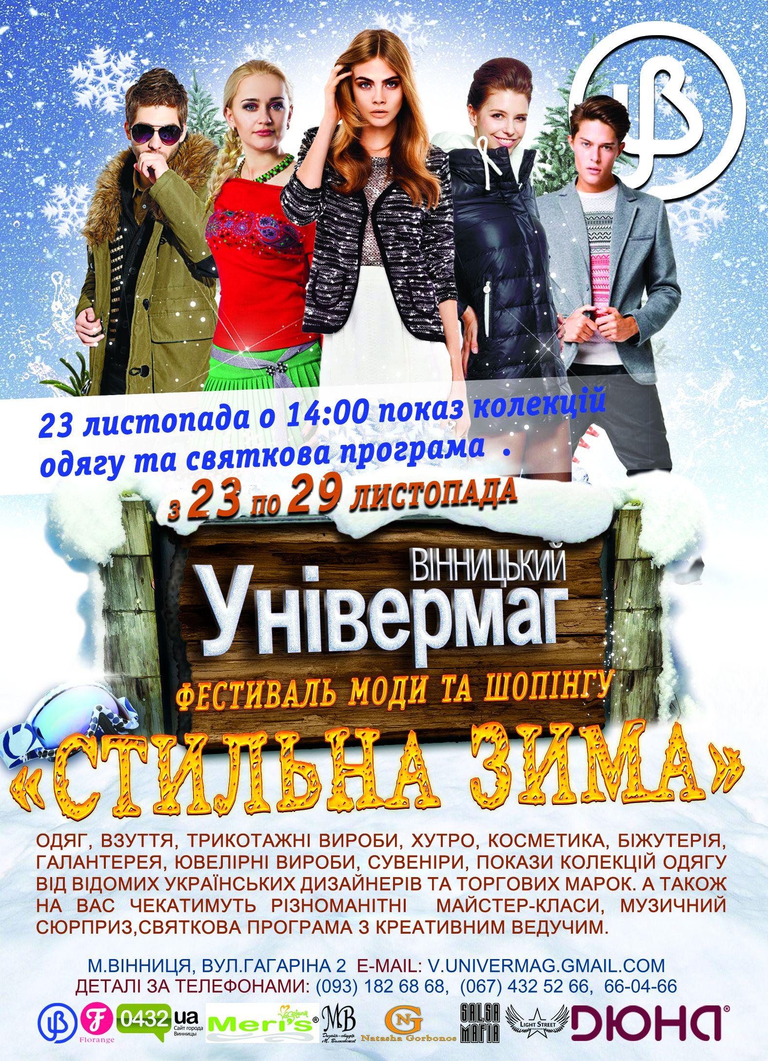 Всеукраїнський фестиваль моди та шопінгу у Вінницькому універмазі (НА  ПРАВАХ РЕКЛАМИ)   05 11 2014 - vn.20minut.ua 705d610265bd3