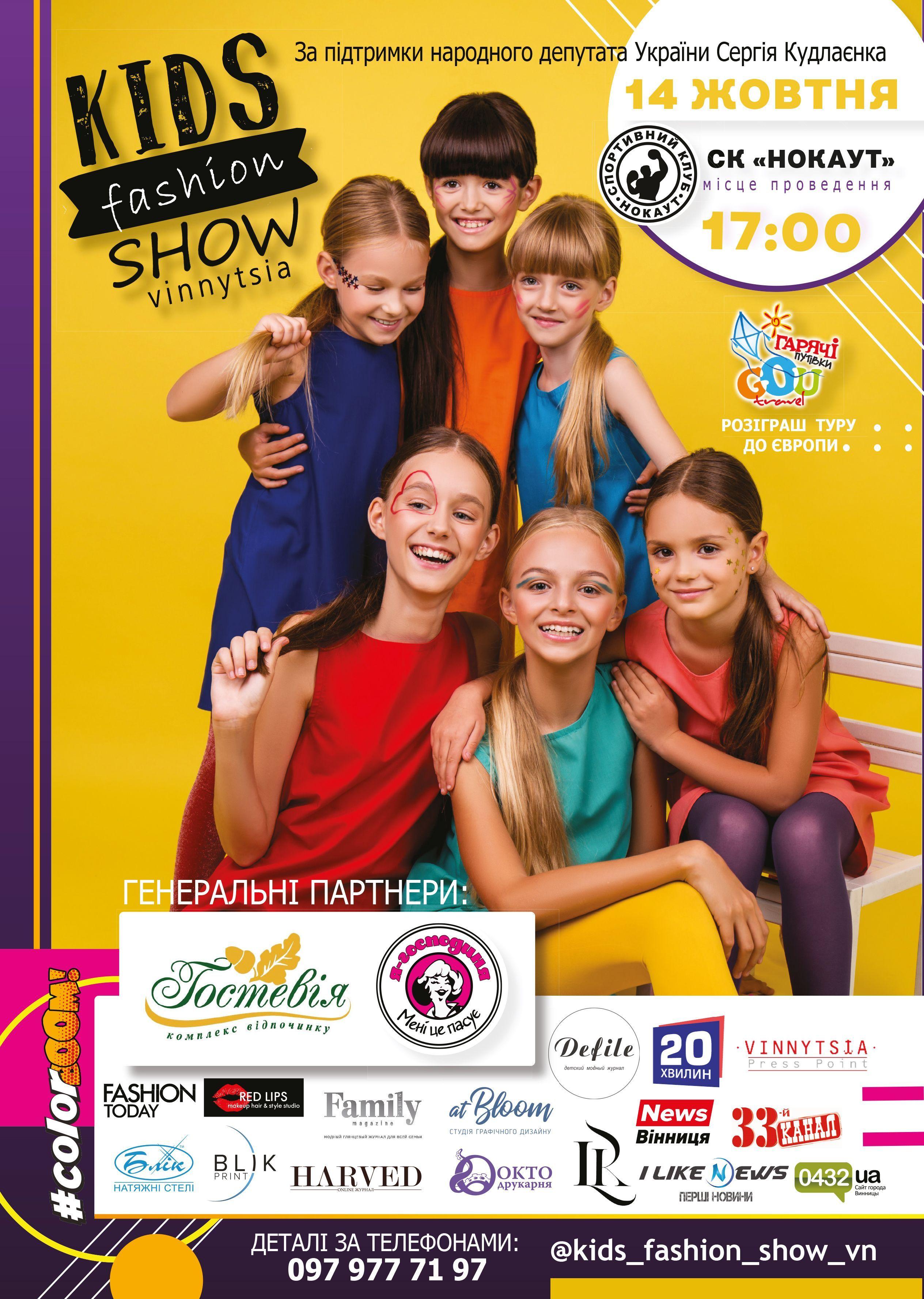 Осінній показ «Kids Fashion Show» відбудеться 14 жовтня у Вінниці! (Новини  компаній)   10 10 2018 - vn.20minut.ua 04a13d05c8a8c