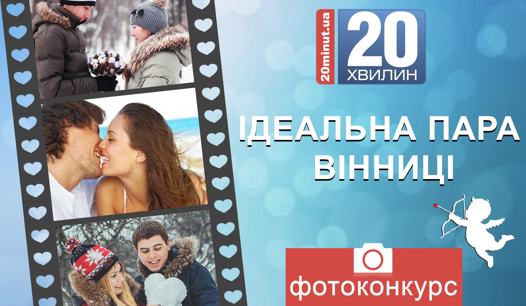 """Конкурс """"Ідеальна пара Вінниці"""": переможці Анна та Микола Джуринські"""