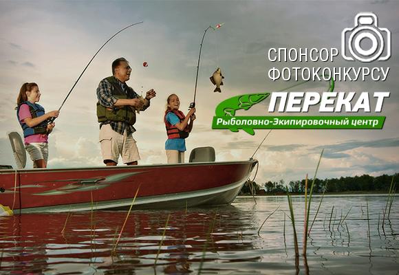 """Конкурс """"Дивись, що зловив!"""" Переміг Сергій Войтенко"""