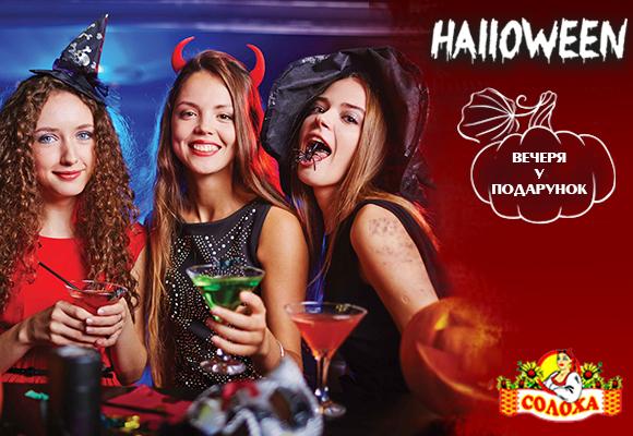 """Конкурс """"Halloween"""". Перемогла Катерина Шестопалова"""