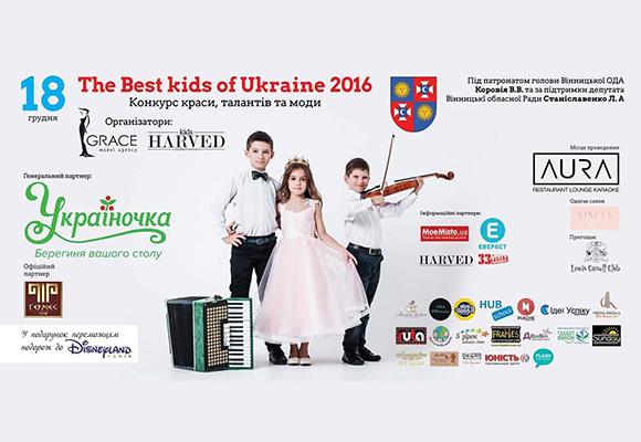 Оберіть «Міс та Містер Інтернет» конкурсу «The Best kids of Ukraine 2016»