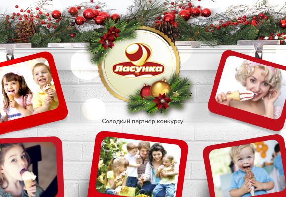 Фотоконкурс «У Новий рік з «Ласункою» завершено. Вітаємо переможців!