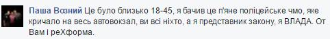 Полиция перекрыла канал поставки янтаря за границу - Цензор.НЕТ 1183