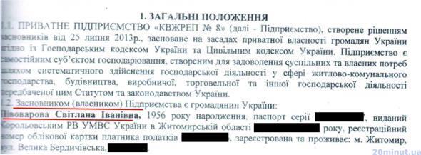 """Статут ПП """"ВЖРЕП №8"""""""
